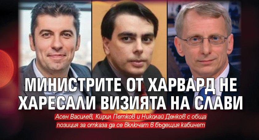 Министрите от Харвард не харесали визията на Слави