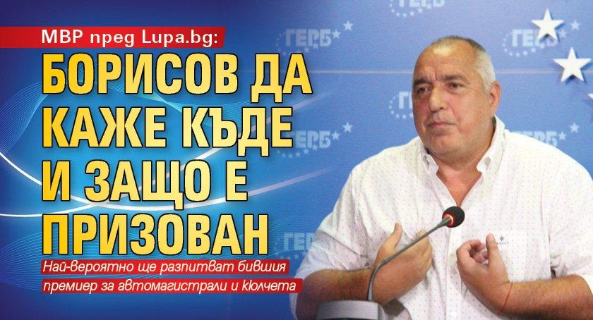 МВР пред Lupa.bg: Борисов да каже къде и защо е призован