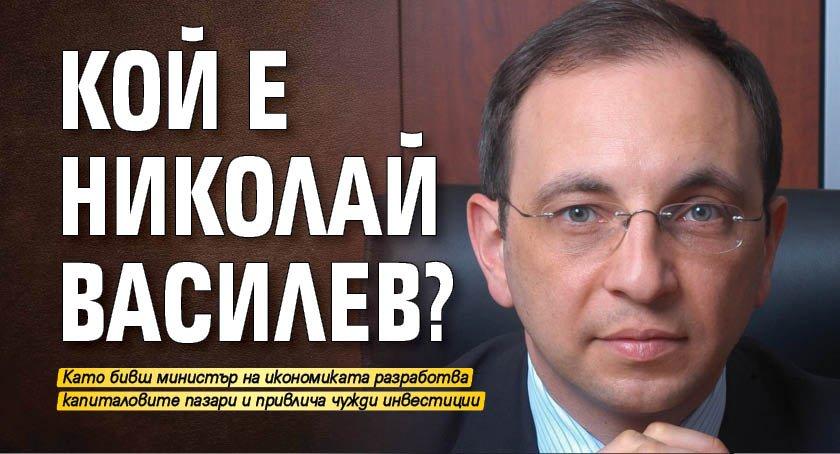 Кой е Николай Василев?