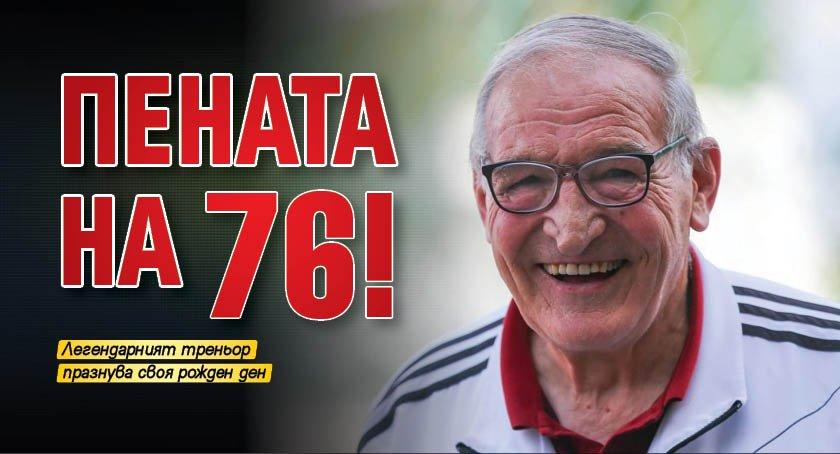 Пената на 76!