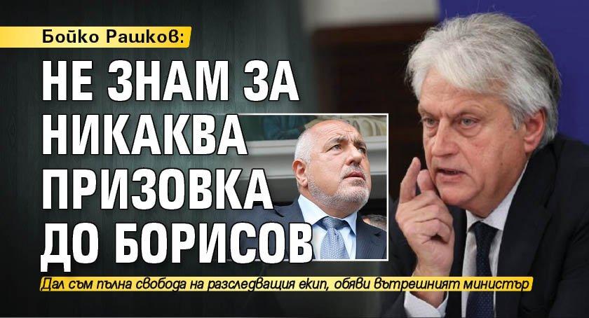 Бойко Рашков: Не знам за никаква призовка до Борисов