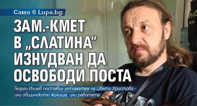 "Само в Lupa.bg: Зам.-кмет в ""Слатина"" изнудван да освободи поста"