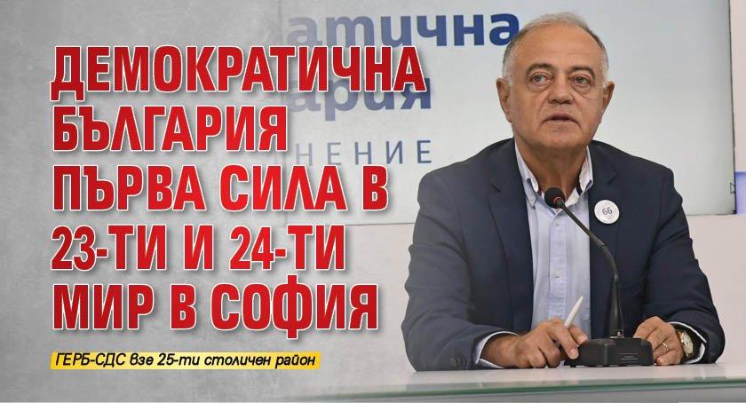 Демократична България първа сила в 23-ти и 24-ти МИР в София