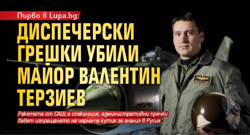 Първо в Lupa.bg: Диспечерски грешки убили майор Валентин Терзиев
