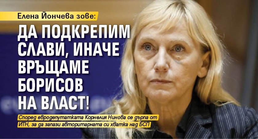 Елена Йончева зове: Да подкрепим Слави, иначе връщаме Борисов на власт!