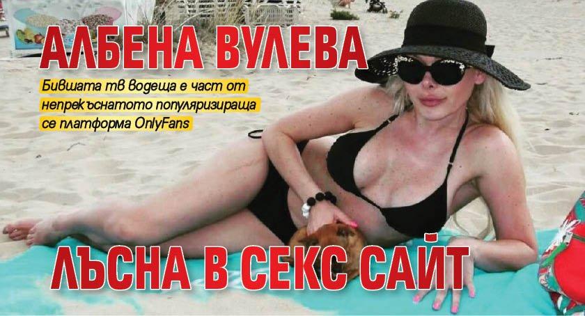 Албена Вулева лъсна в секс сайт