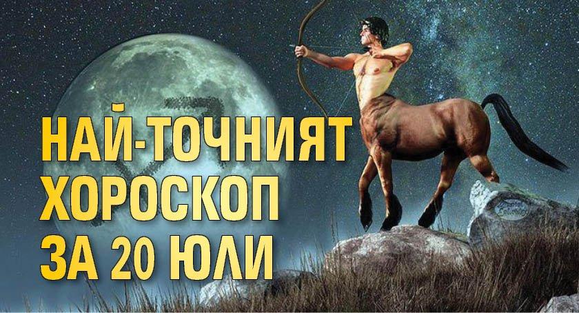 Най-точният хороскоп за 20 юли