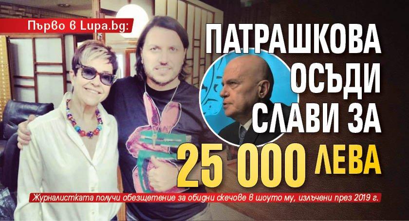 Първо в Lupa.bg: Патрашкова осъди Слави за 25 000 лева