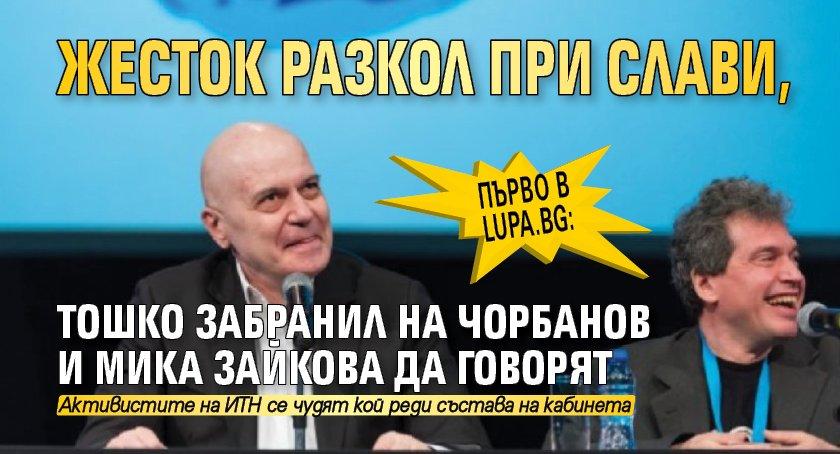Първо в Lupa.bg: Жесток разкол при Слави, Тошко забранил на Чорбанов и Мика Зайкова да говорят