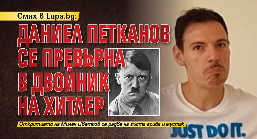 Смях в Lupa.bg: Даниел Петканов се превърна в двойник на Хитлер