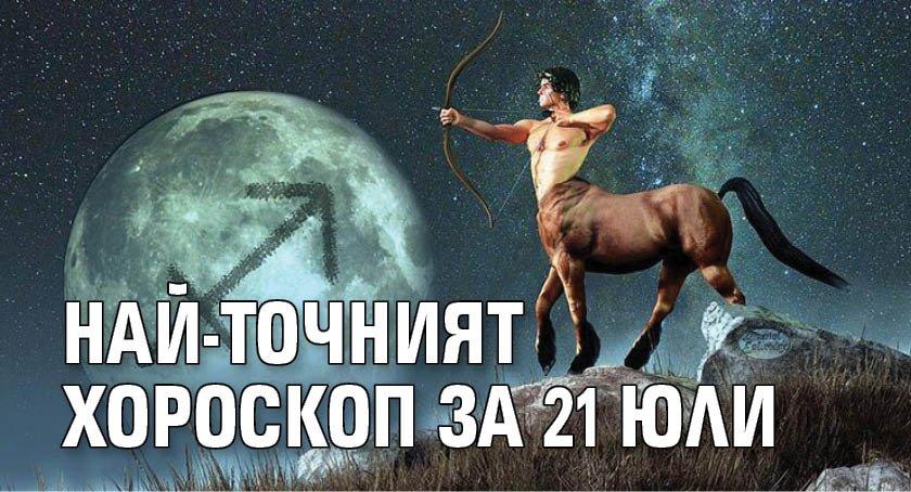 Най-точният хороскоп за 21 юли