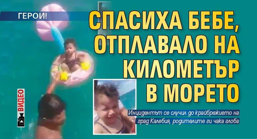 ГЕРОИ! Спасиха бебе, отплавало на километър в морето (ВИДЕО)
