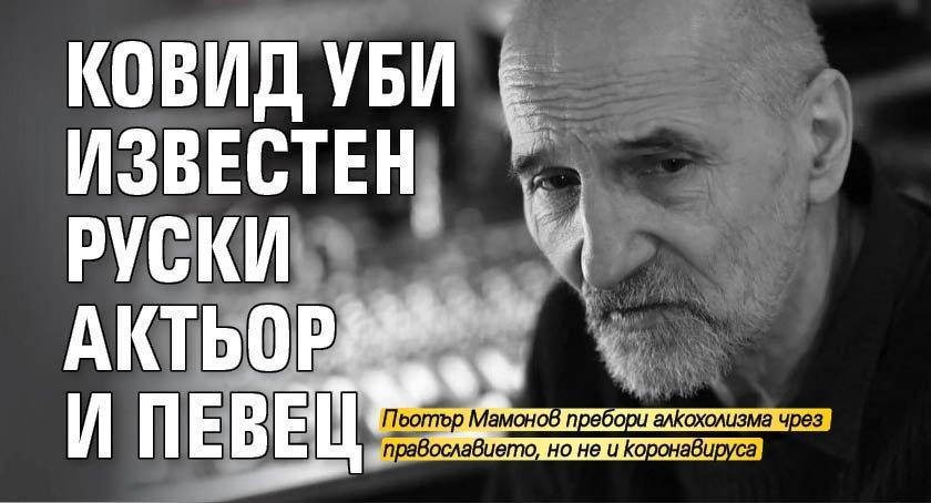 Ковид уби известен руски актьор и певец