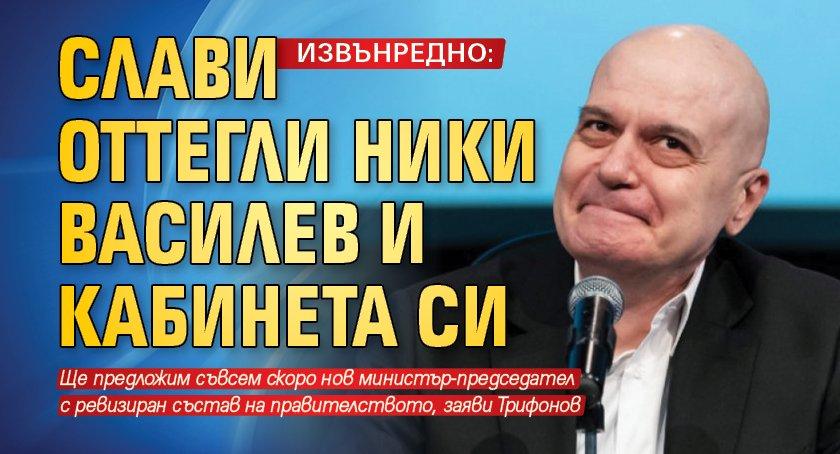 ИЗВЪНРЕДНО: Слави оттегли Ники Василев и кабинета си