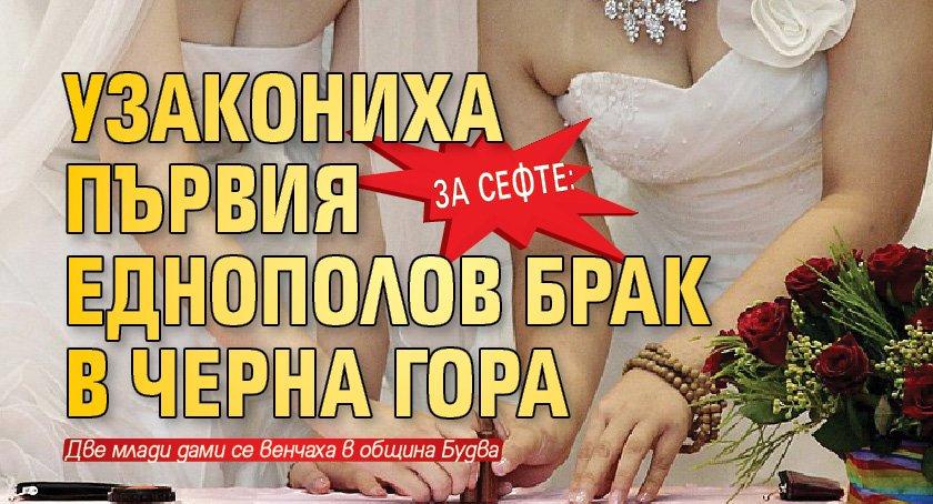 За сефте: Узакониха първия еднополов брак в Черна гора