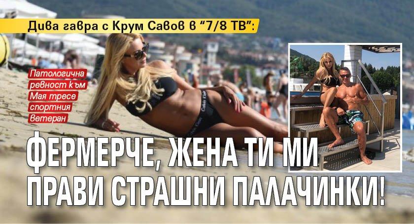 """Дива гавра с Крум Савов в """"7/8 ТВ"""": Фермерче, жена ти ми прави страшни палачинки!"""