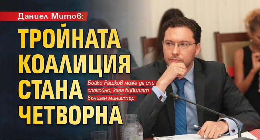 Даниел Митов: Тройната коалиция стана четворна