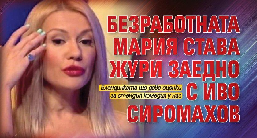 Безработната Мария става жури заедно с Иво Сиромахов