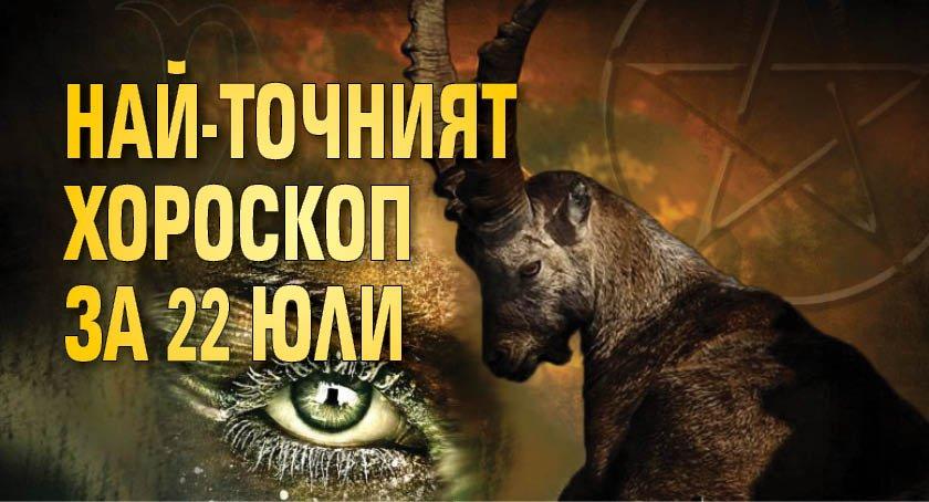 Най-точният хороскоп за 22 юли