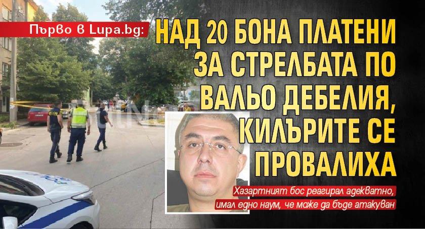 Първо в Lupa.bg: Над 20 бона платени за стрелбата по Вальо Дебелия, килърите се провалиха