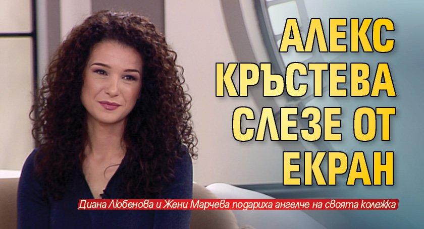 Алекс Кръстева слезе от екран
