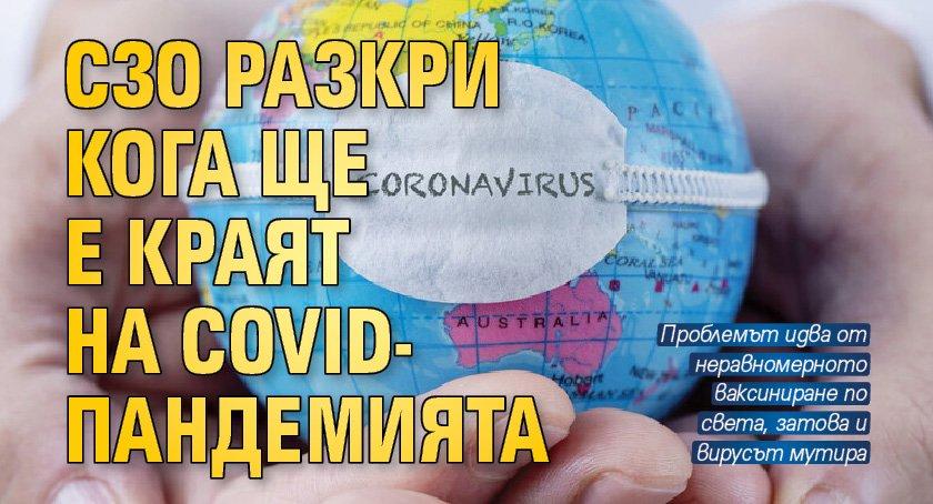 СЗО разкри кога ще e краят на Covid-пандемията