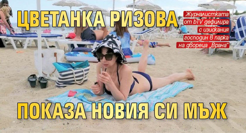 Цветанка Ризова показа новия си мъж (Снимка)