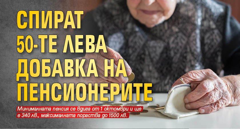 Спират 50-те лева добавка на пенсионерите