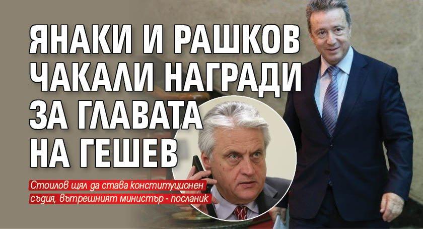 Янаки и Рашков чакали награди за главата на Гешев