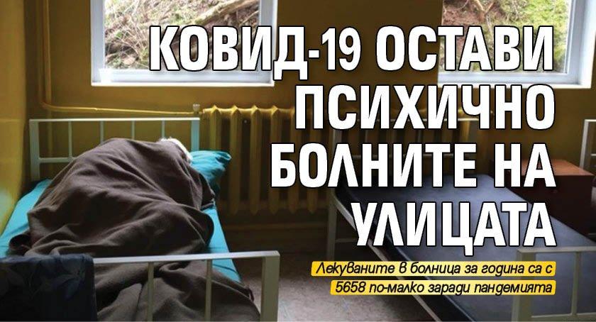 Ковид-19 остави психично болните на улицата