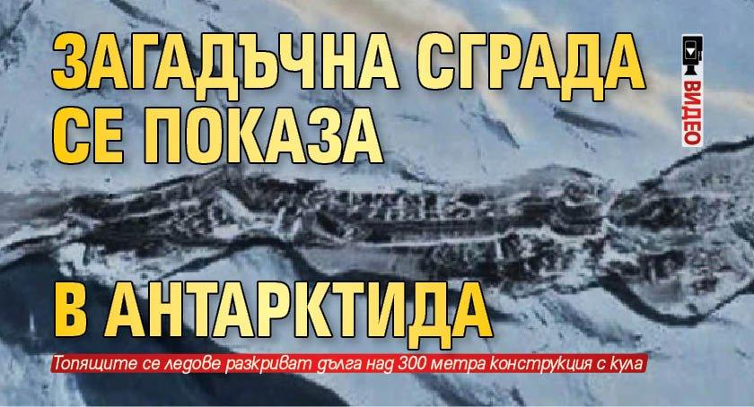 Загадъчна сграда се показа в Антарктида (ВИДЕО)