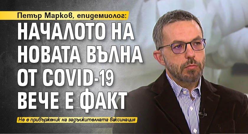 Петър Марков, епидемиолог: Началото на новата вълна от Covid-19 вече е факт