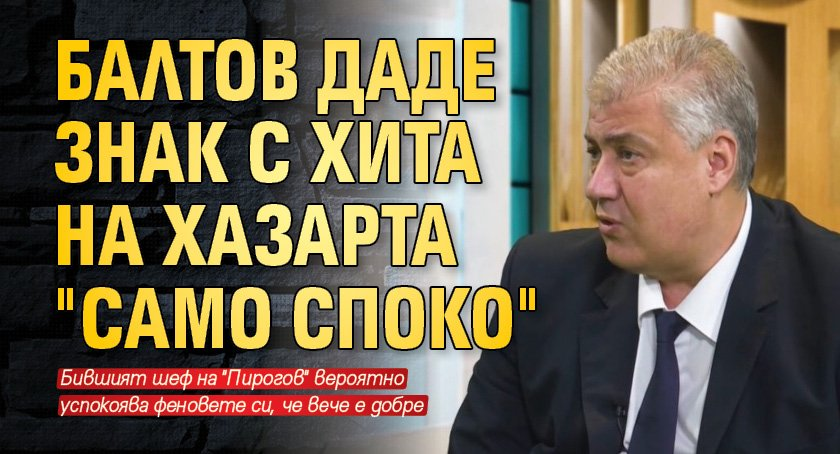 "Балтов даде знак с хита на Хазарта ""Само споко"""