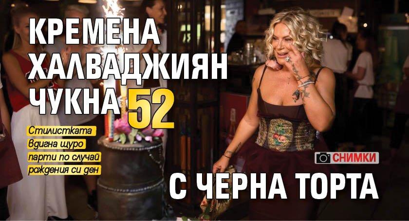 Кремена Халваджиян чукна 52 с черна торта (Снимки)