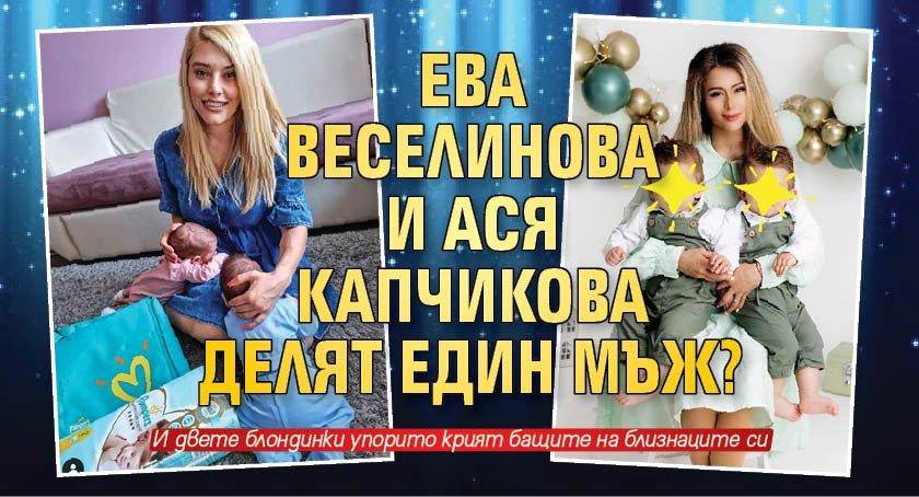 Ева Веселинова и Ася Капчикова делят един мъж?