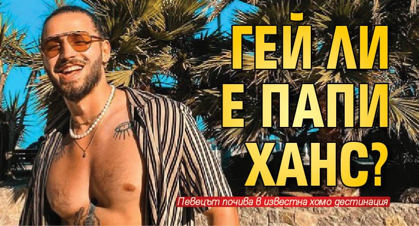 Гей ли е Папи Ханс?