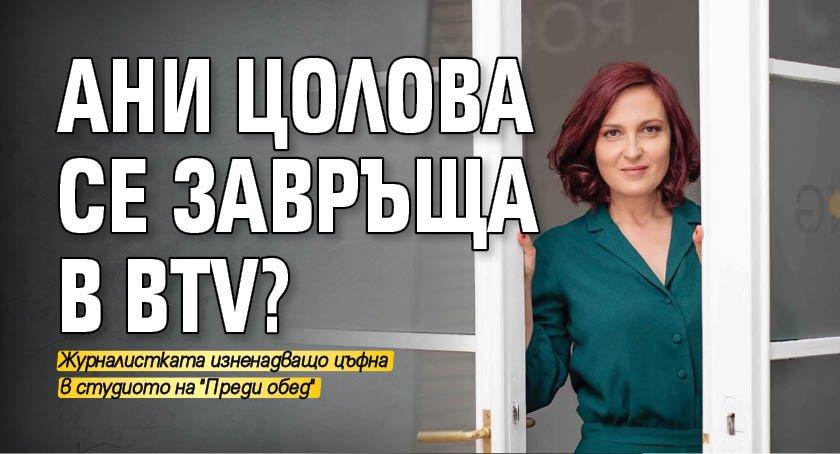 Ани Цолова се завръща в bTV?