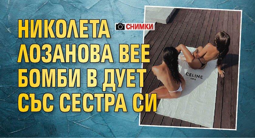 Николета Лозанова вее бомби в дует със сестра си (СНИМКИ)