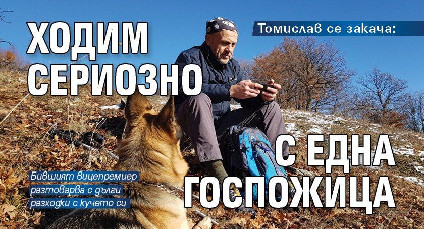 Томислав се закача: Ходим сериозно с една госпожица