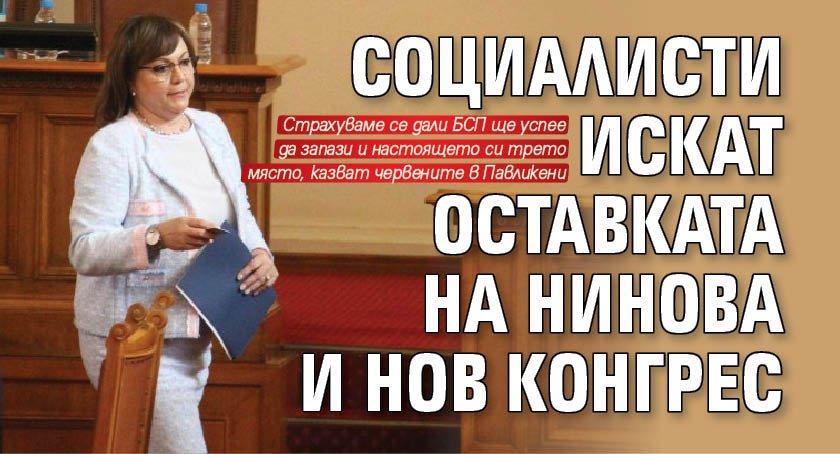 Социалисти искат оставката на Нинова и нов конгрес