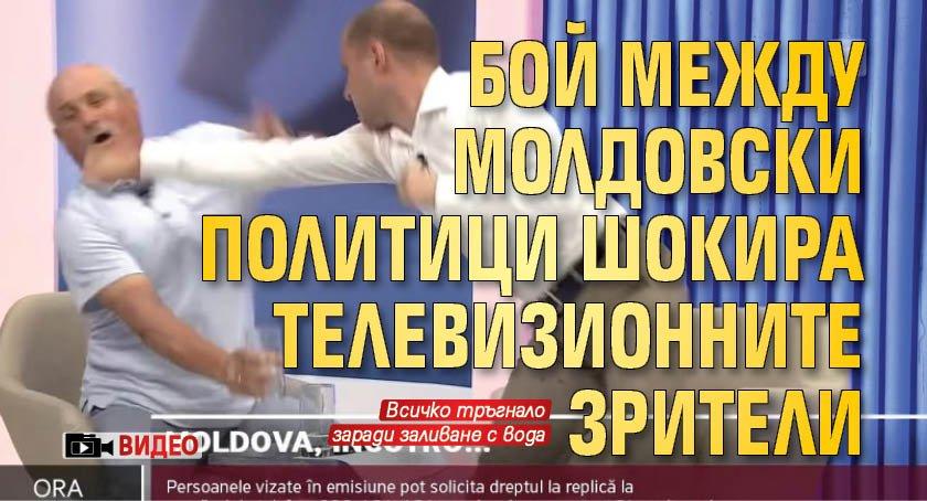 Бой между молдовски политици шокира телевизионните зрители (ВИДЕО)