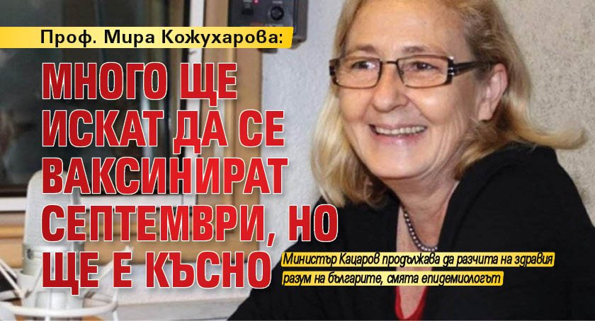 Проф. Мира Кожухарова: Много ще искат да се ваксинират септември, но ще е късно