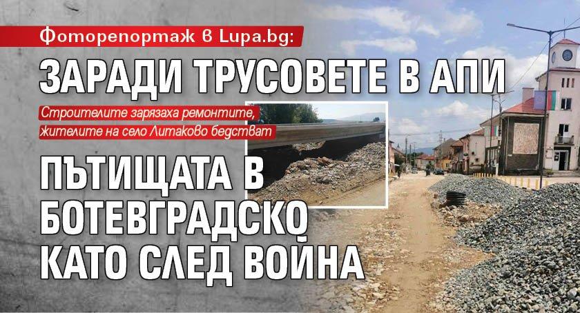 Фоторепортаж в Lupa.bg: Заради трусовете в АПИ пътищата в Ботевградско като след война (СНИМКИ)