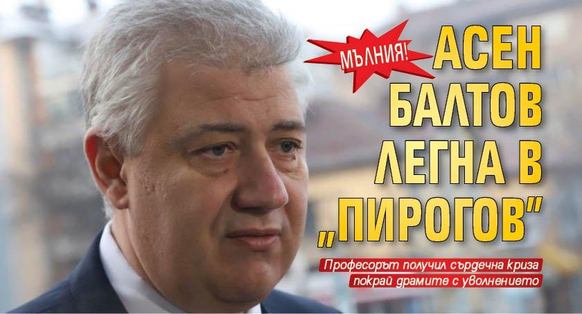 """МЪЛНИЯ! Асен Балтов легна в """"Пирогов"""""""