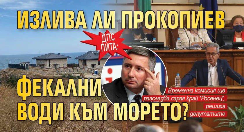 ДПС пита: Излива ли Прокопиев фекални води към морето?