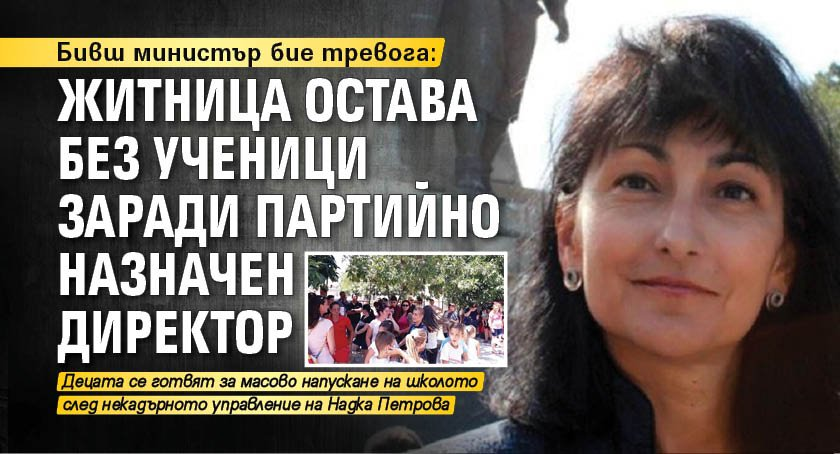 Бивш министър бие тревога: Житница остава без ученици заради партийно назначен директор