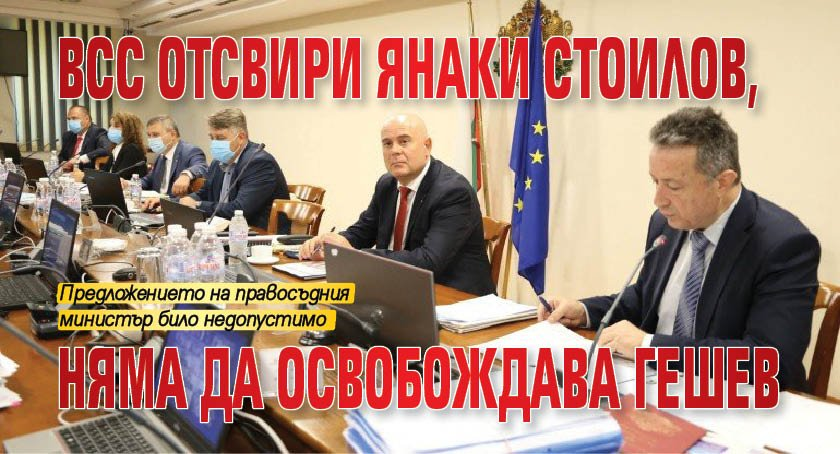 ВСС отсвири Янаки Стоилов, няма да освобождава Гешев