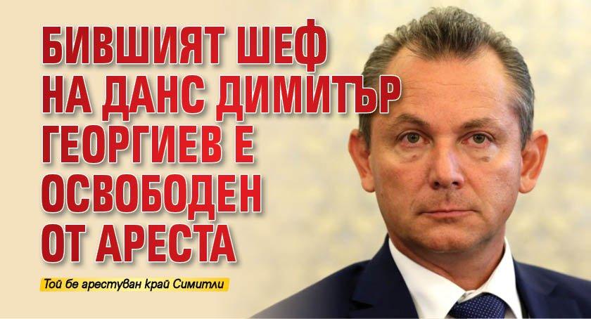 Бившият шеф на ДАНС Димитър Георгиев е освободен от ареста