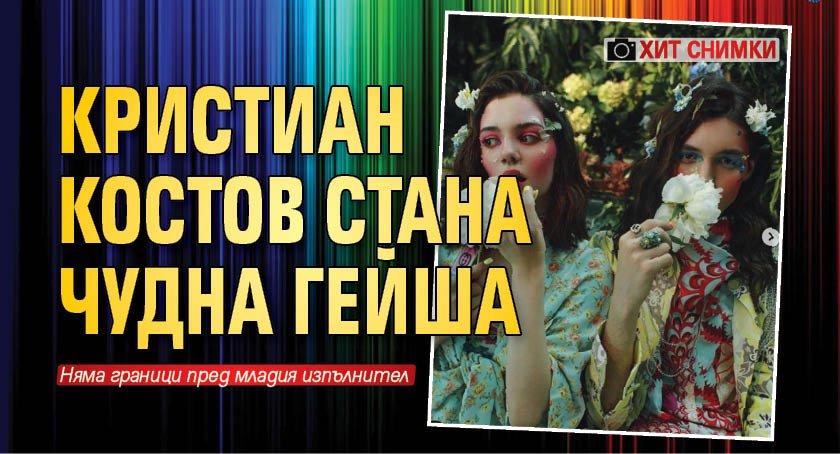 Кристиан Костов стана чудна гейша (ХИТ СНИМКИ)