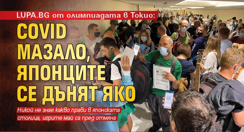 LUPA.BG от олимпиадата в Токио: COVID мазало, японците се дънят яко
